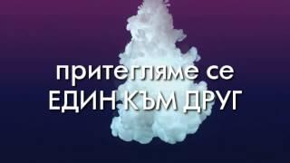Deep Zone Project - Syzdadeni edin za drug (Lyrics Video)