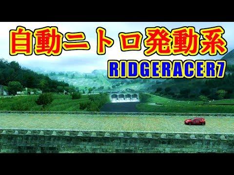 自動ニトロ発動系 - リッジレーサー7