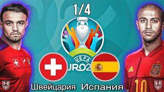Швейцария Испания 1 1 1 3 пен Евро 2020 Лучшие моменты матча