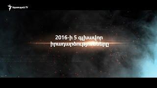 2016 ի 5 գլխավոր  իրադարձությունները