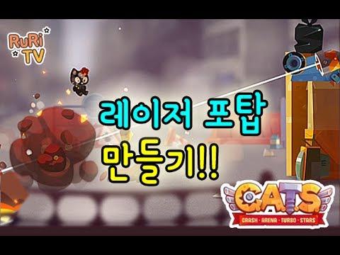 캣츠(CATS) 레이저 포탑을 만들다!! [루리tv]