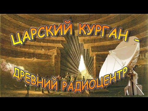 Царский курган -