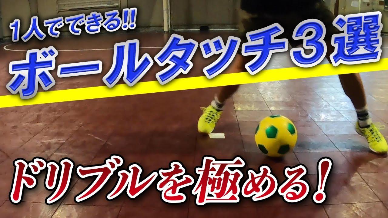 【毎日やる!ボールタッチルーティーン3選】ドリブルテクニックが身につく自主練習