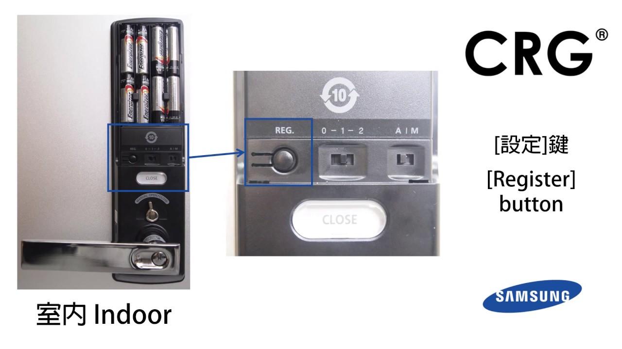 [CRG] Samsung 智能電子門鎖 Digital Door Lock SHP-DH525 - Ch.1 門鎖初始化 Initialization - YouTube