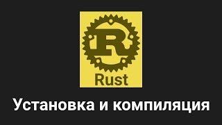 2. Установка и компиляция - Rust язык программирования