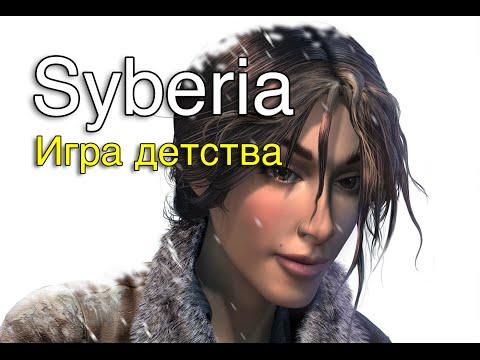 Сибирь - Syberia. Игра Детства. Syberia 3 [Было Время]