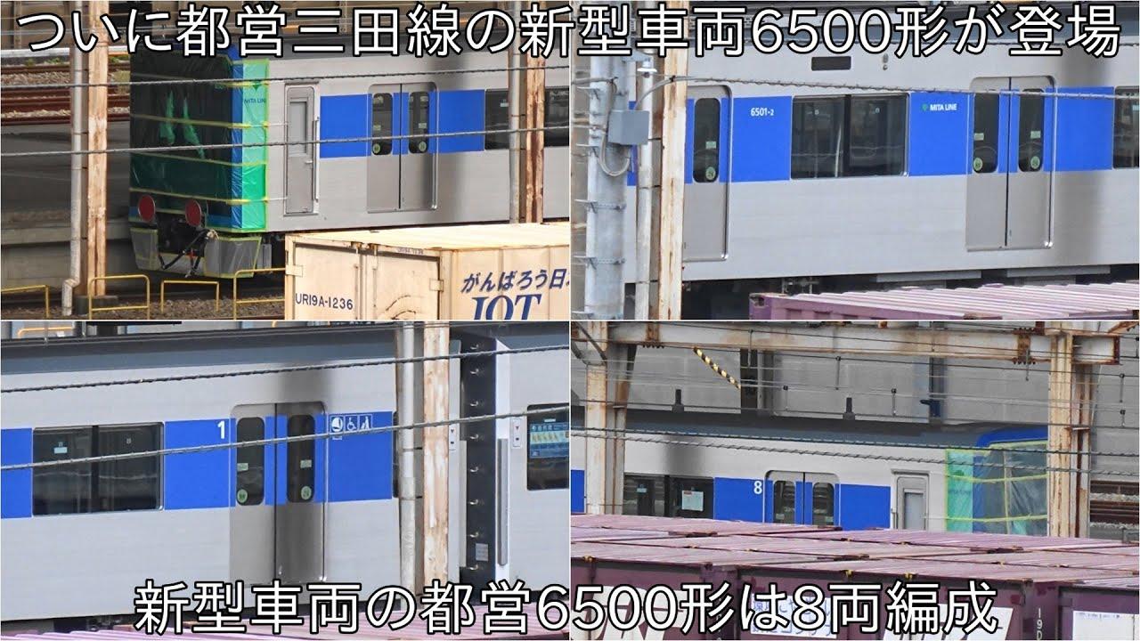 三田 新型 車両 線 都営 都営三田線に新型車…6500形8両編成13本 2022年度から投入