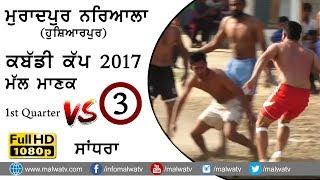 ਮੁਰਾਦਪੁਰ ਨਾਰਿਆਲਾ (ਹੁਸ਼ਿਆਰਪੁਰ) ● KABADDI CUP - 2017 ● 1st QUARTER  NAL MANAK vs SANDHRAN ● Part 3rd