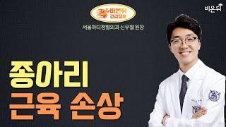 종아리 근육 손상-서울마디정형외과 신우철 원장