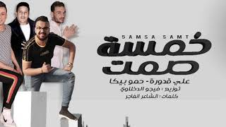 """مهرجان """" خمسة صمت """" حمو بيكا - علي قدورة - مزيكا والحان - فيجو الدخلاوي 2019"""