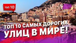 ТОП 10 самых дорогих улиц в Мире!