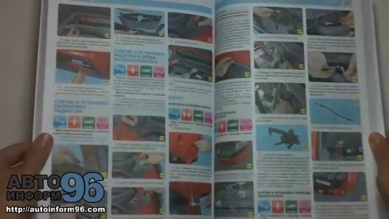 Книга по ремонту Киа Рио 3 (Kia Rio 3)