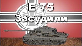 E75 обзор wot blitz