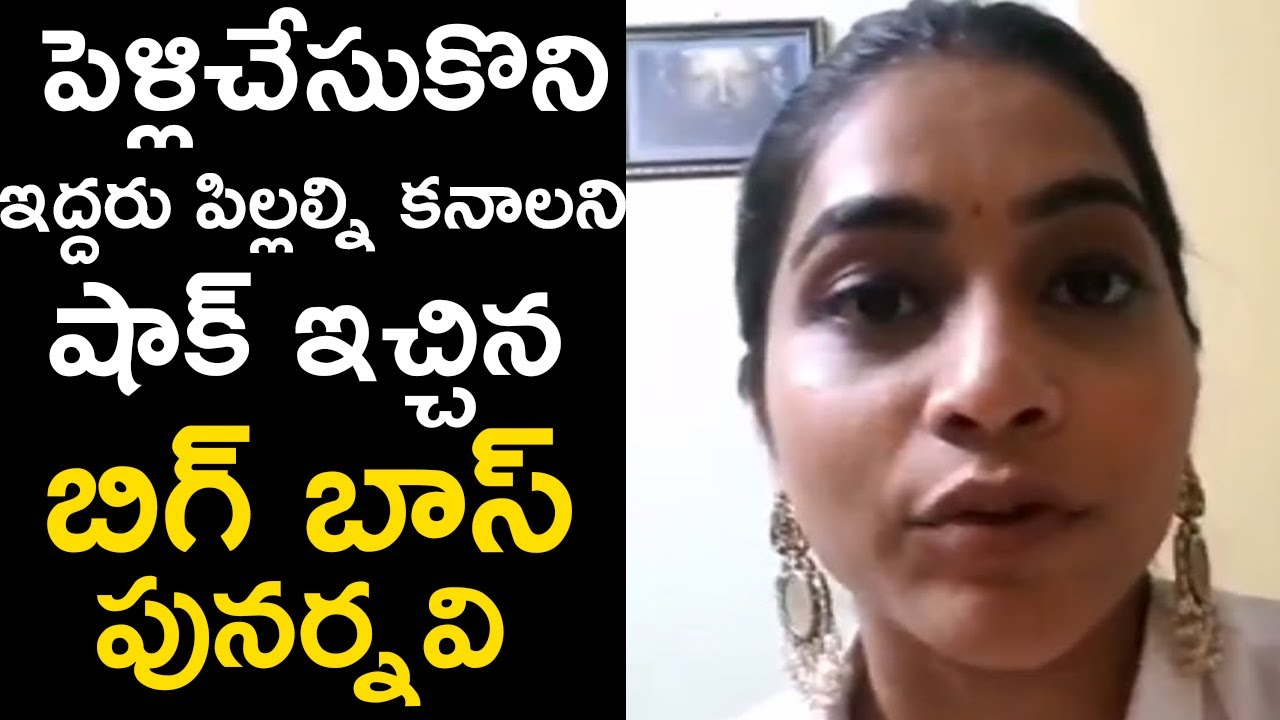 Punarnavi Bhupalam Shocking Wishesll Big Boss 3 Contestant ll CRAZY PEOPLE