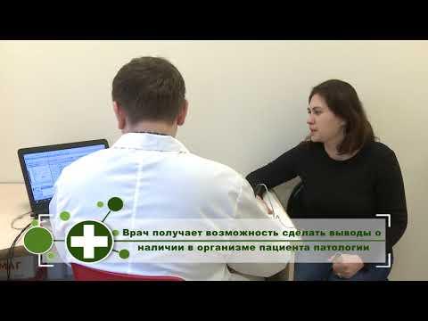 Cправочник здоровья - Вегето резонансное тестирование