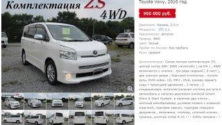Авторынок Хабаровска - авто из Японии