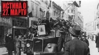 Istina o 27. martu 1941. Beograd 27.mart 1941.Telekiniranje presnimnavanje filmske trake