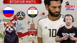 РОССИЯ - ЕГИПЕТ! Рокки и Папа Роб играют в FIFA 18! Чемпионат мира по футболу за Россию: часть 2. 0+