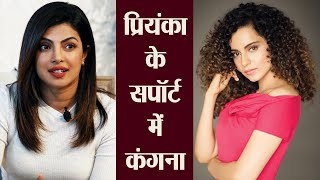 Kangana Ranaut comes out in support of Priyanka Chopra; Check Out Here   FilmiBeat