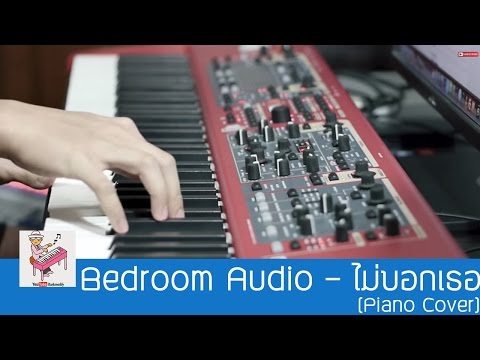 Bedroom Audio - ไม่บอกเธอ ost. Hormones Piano Cover by ตองพี