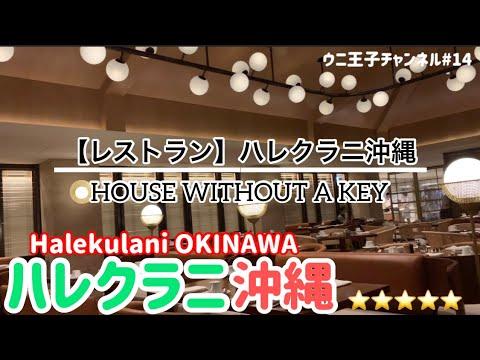 【沖縄グルメ】ハレクラニ沖縄/【レストラン】HOUSE WITHOUT A KEY ウニ王子チャンネル#14