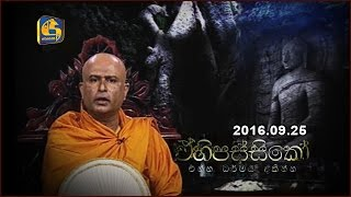 Ehipassiko - Methaarama Viharawasi Sirisumana Thero - 25th September 2016