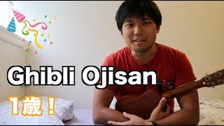 Ghibli Ojisan1歳!ノーカットで感謝するだけの動画【チャンネル運用1年・登録者数4万人突破】