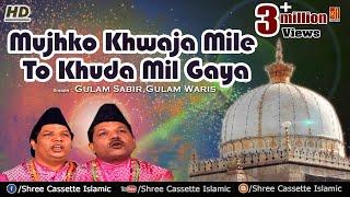 Mujhko Khwaja Mile To Khuda Mil Gaya | Ajmer Sharif Qawwali 2016 | Qawwal-Gulam Sabir v Gulam Waris