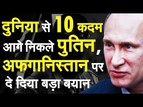 दुनिया से 10 कदम आगे निकले Vladimir Putin, अफगान शरणार्थियों पर दिया बड़ा बयान ! |Afghanistan Crisis