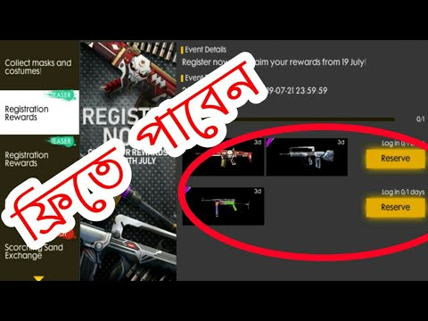 how to collect mp40,famas,scar skin in garena free fire  upcoming