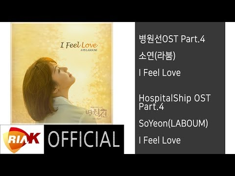 [Official] 소연(라붐)_SoYeon(LABOUM) - I Feel Love [병원선(HospitalShip) OST Part.4]
