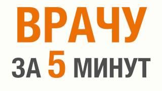 видео Как записаться к врачу в поликлинику через интернет в Москве.  Онлайн на сайтах ЕМИАС или портала городских услуг pgu.mos.ru