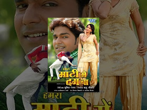 Humra Matti Me Dum Ba - हमरा माटी में दम बा  - Pawan Singh - Pakhi Hegde - Bhojpuri Super Hit Film
