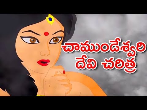 Mythological Stories For Children | Chamundeshwari Devi Charitra | Kids Animated Movies | Bommarillu