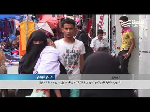 الحرب اليمنية ونظرة المجتمع تحرمان الفتيات من الحصول على أبسط الحقوق  - 20:21-2017 / 10 / 11