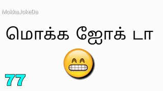 Mokka joke 77   Mokka joke da   Tamil mokka joke questions   Kadi jokes Tamil