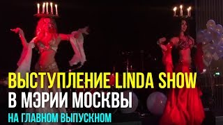 Выступление Линда Шоу в Мэрии Москвы на главном выпускном