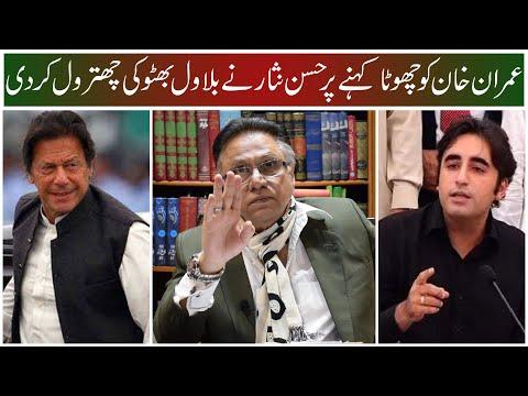 Hassan Nisar: عمران خان کو چھوٹا کہنے پر حسن نثار نے بلاول بھٹو کی چھترول کر دی