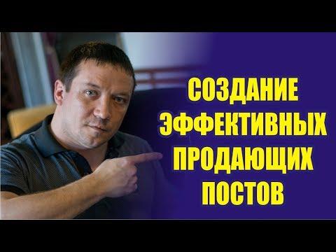 Как сделать продающий пост для таргетированной рекламы ВКонтакте