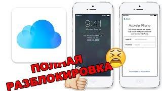 разблокировка Iphone apple id  Чистый icloud