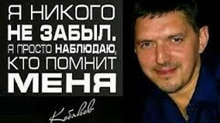 Download Памяти Аркадия Кобякова Mp3 and Videos