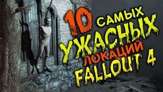 ТОП 10 самых жутких локаций в Fallout 4