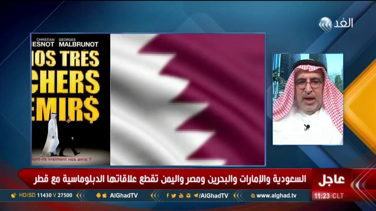 الكاتب اﻹماراتي أحمد إبراهيم على الهواء في حوارتلفزيوني مع قناةالغدحول العلاقات الخليجية القطرية