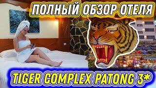 83 Полный обзор отеля TIGER COMPLEX PATONG 3 Номер Завтрак с ТАРАКАНАМИ