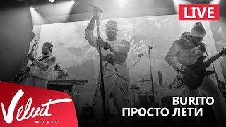 Смотреть клип песни: Burito - Просто лети