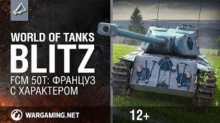 WoT Blitz. Франция выходит на поле