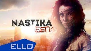 Nastika - Беги
