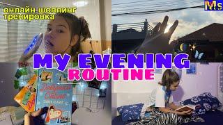 МОЙ ВЕЧЕР 2021 тренировка ужин онлайн шоппинг my evening routine productive