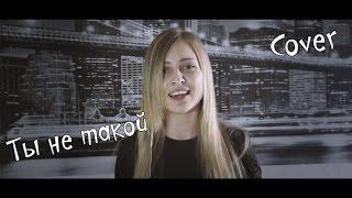 Юлианна Караулова - Ты не такой | Cover Юлия Фиалковская
