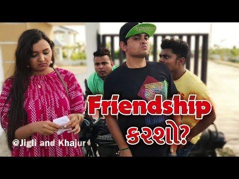 😁 Friendship કરશો? - આ તો ખજુરભાઈ ની મોજ 😁- Khajur bhai ni  moj